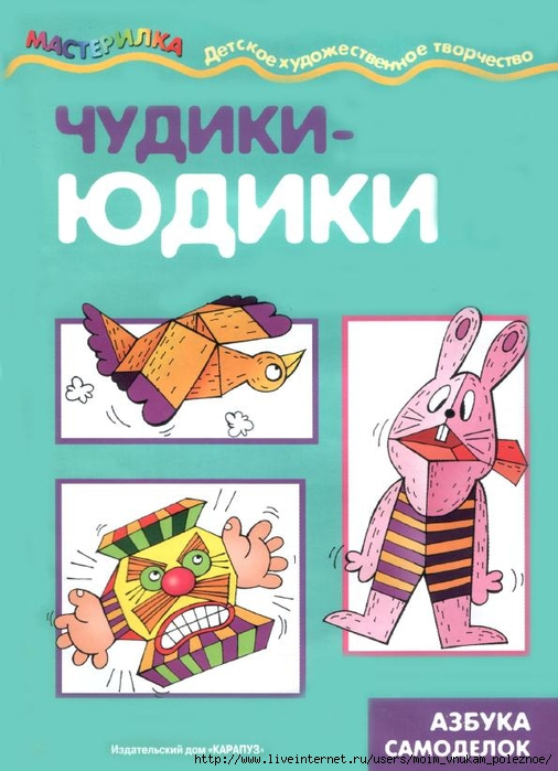 Azbuka_samodelok_Chudiki_yudiki_1 (506x700, 229Kb)