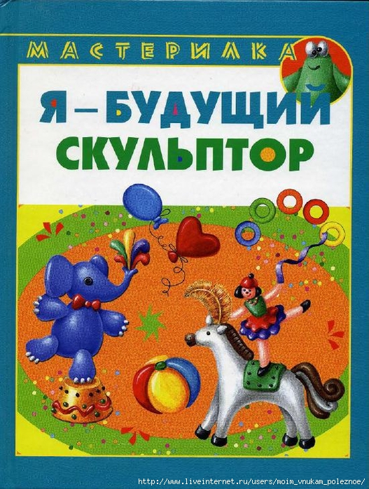 Masterilka_-_ya_buduschiy_skulptor_1 (527x700, 371Kb)