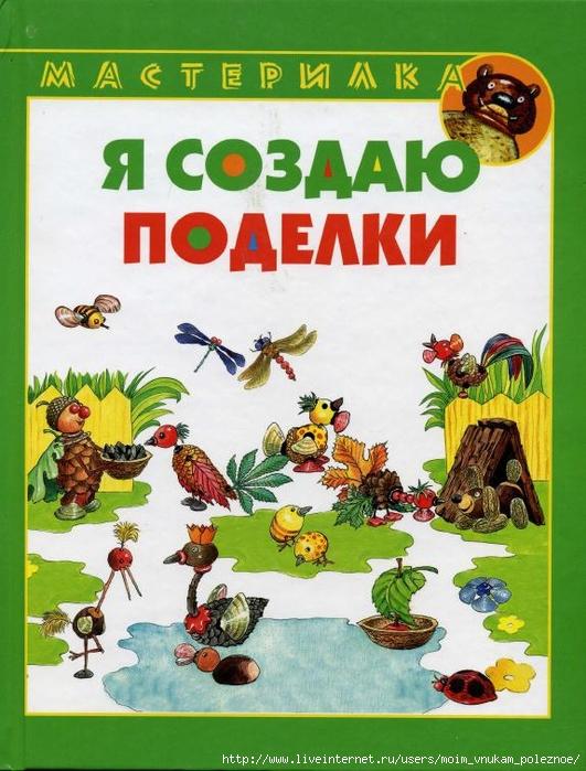 I_A_Lykova_Ya_sozdayu_podelki_1 (531x700, 301Kb)