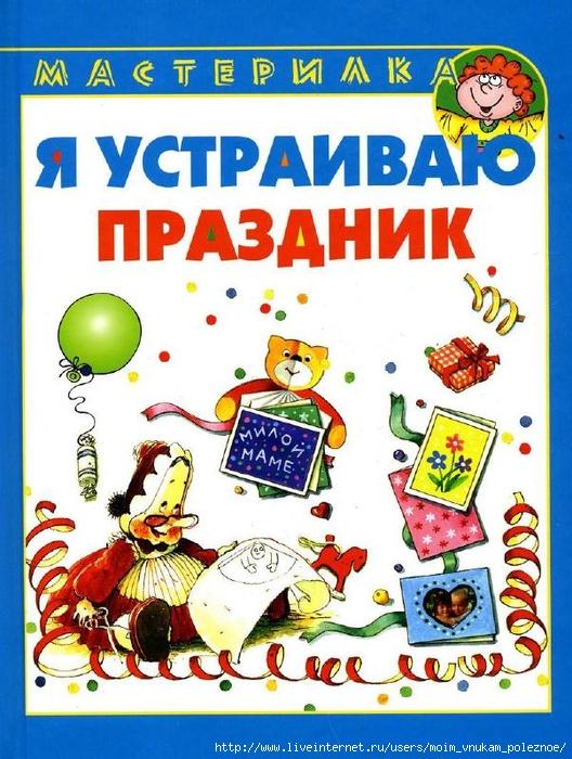 Grushina_L_V__Repyev_S_A__Lagzdyn_G_R_Ya_ustraivayu_prazdnik_1 (528x700, 321Kb)