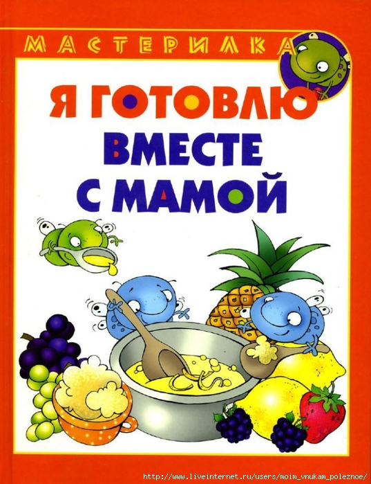 Ya_gotovlyu_vmeste_s_mamoy_-_Shipunova_1 (537x700, 284Kb)