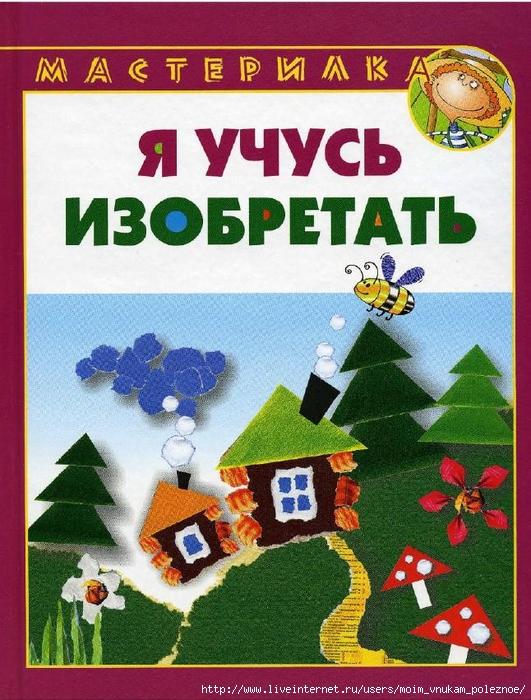 Paramonova_L_A_-_Masterilka_Ya_uchus_izobreta_1 (531x700, 345Kb)