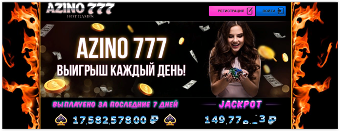 азино777 мобильная версия с выводом денег