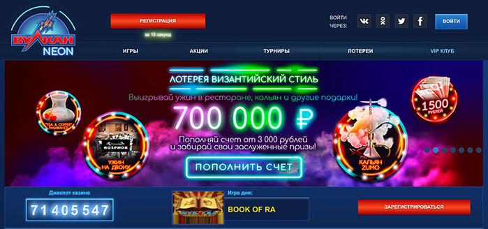 игровые автоматы вулкан неон зеркало сайта