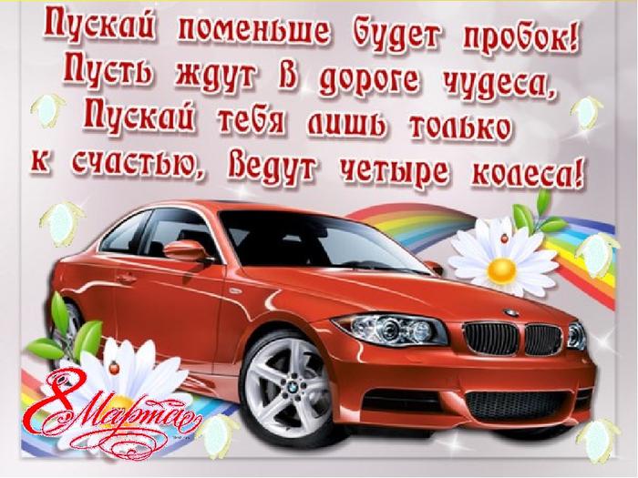 Пожелания на покупку автомобиля в прозе