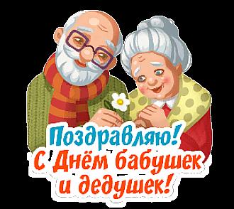 Месяц, открытки для бабушек и дедушек из цветов