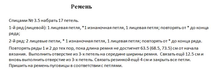 6018114_Pritalennii_jaket_s_nakladnimi_karmanami9 (700x249, 87Kb)