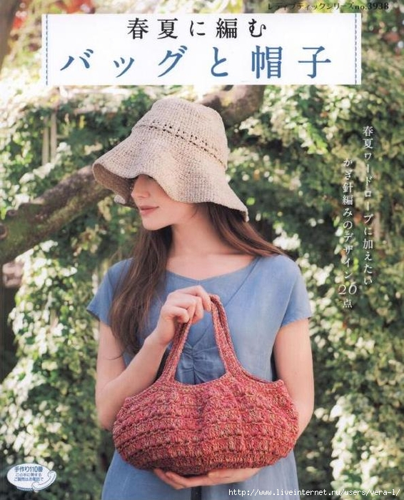 779_Knitted Bag Hat 2015_1 (566x700, 328Kb)