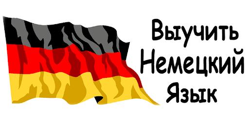 учить немецкий картинки торжественного мероприятия
