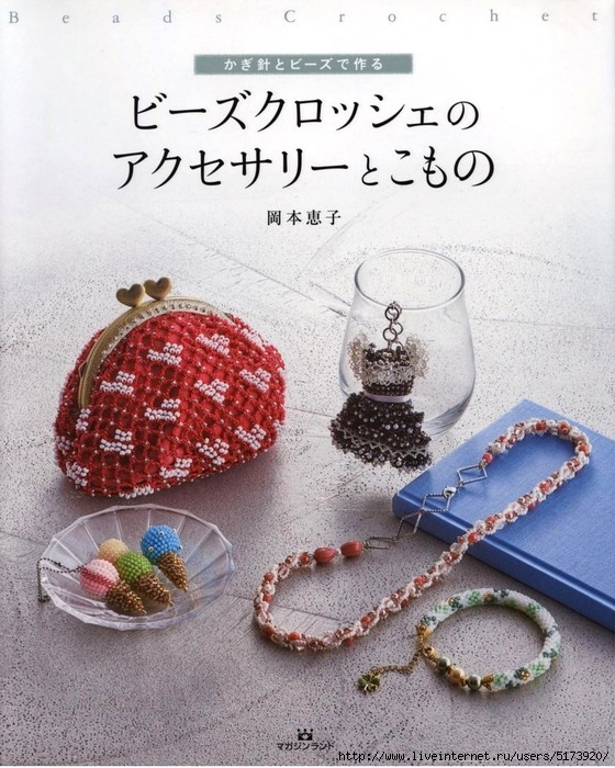 717_Beads Crochet 17-01 (560x700, 283Kb)