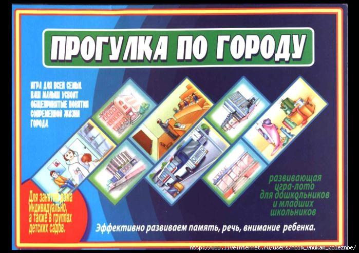 igra-loto_progulka_po_gorodu_s_5_do_10_let_1 (699x494, 217Kb)