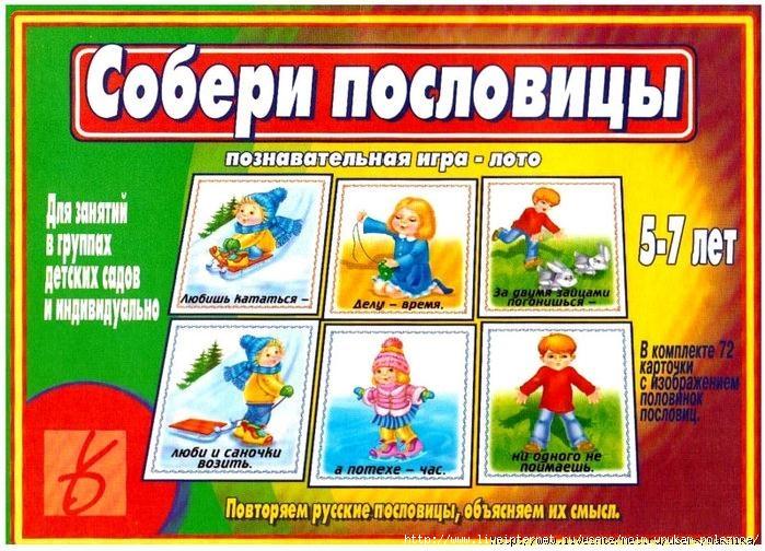 igra-loto_soberi_poslovitsy_s_5_-_7_let_1 (699x504, 291Kb)