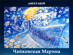 5107871_Chaikovskaya_Marina (250x188, 69Kb)