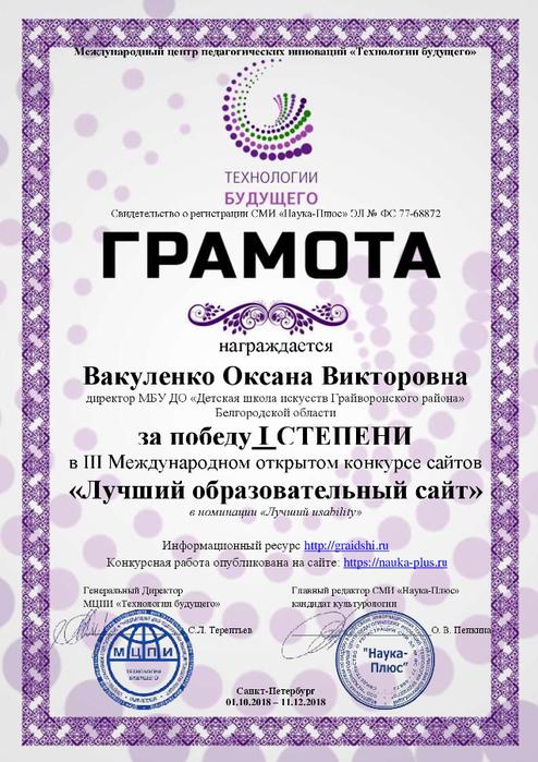 C_Users_Наталья Юрьевна_Documents_Vakulenko-Oksana-Viktorovna (494x700, 346Kb)