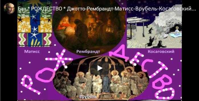 рождкстыо-БАХ-ЮК-обложка-1-варс-Врубклем (700x356, 352Kb)