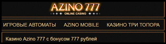 азино 700