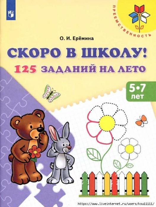 136114267_Skoro_v_shkolu_135_zadaniy_57_let_Eremina_2017_48s1 (526x699, 213Kb)