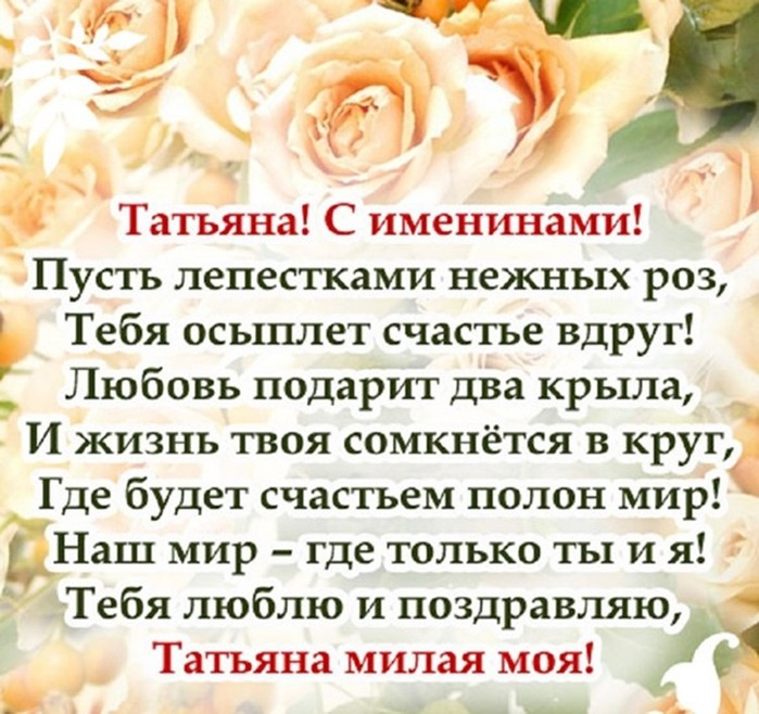 стихи с поздравлениями с днем татьяны нас возможна