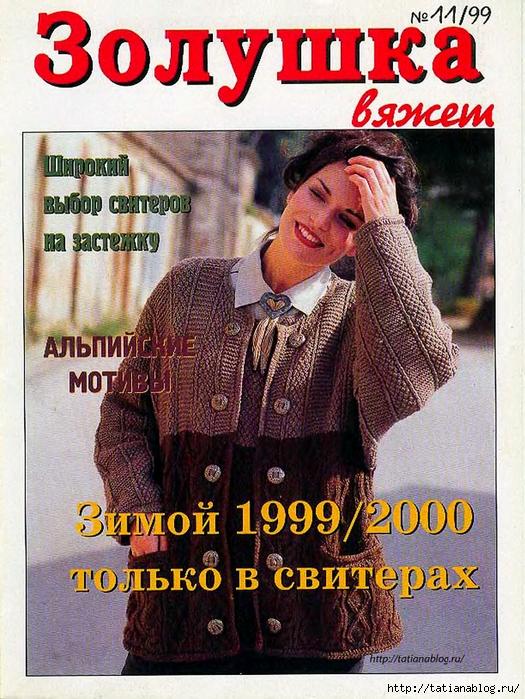 золушка вяжет 11 1999 журнал по вязанию спицами обсуждение на