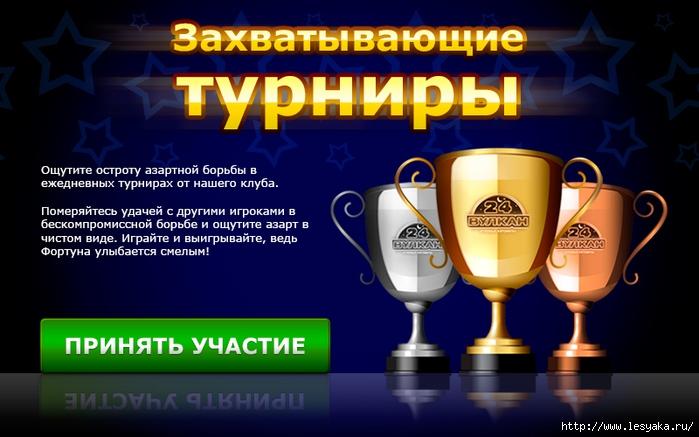 турниры в казино вулкан