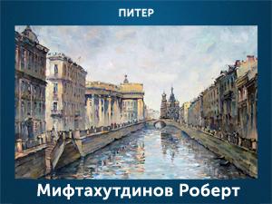 5107871_Miftahytdinov_Robert (300x225, 125Kb)