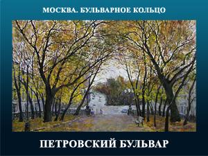 5107871_PETROVSKII_BYLVAR (300x225, 133Kb)