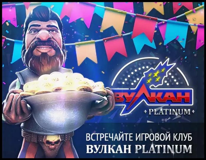 53ff7714f7b7c9 Kazino Vulkan - umaocafe.ru