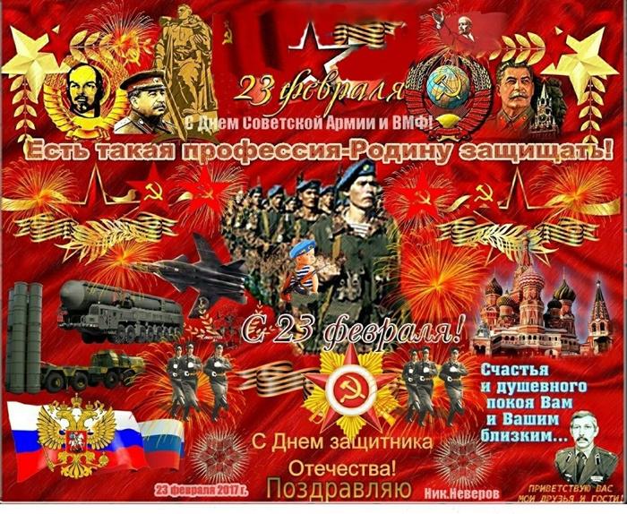 Поздравленья с днем российской армии чадов