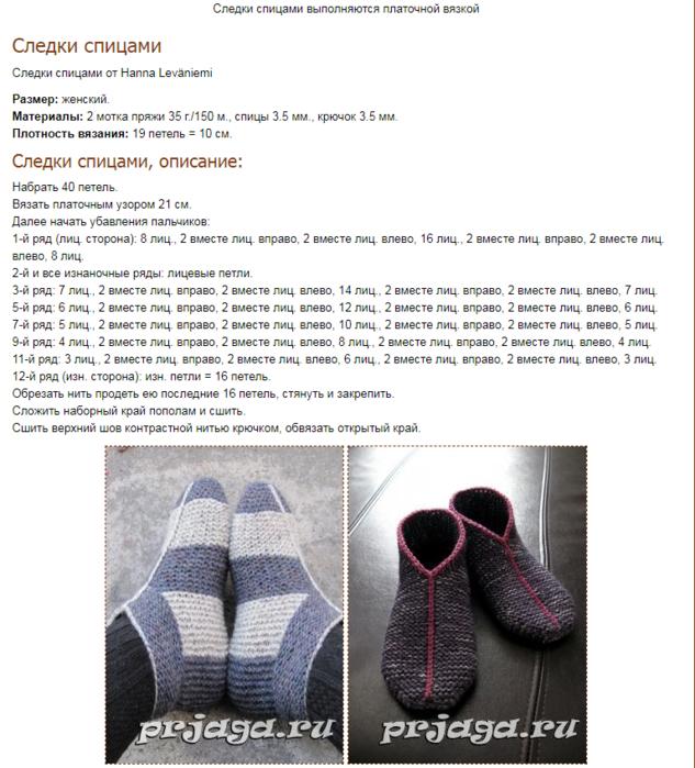 следки носки схемы и фото вот