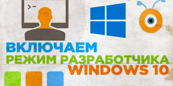 Kak-vklyuchit-rezhim-razrabotchika-Windows-10-1050x525 (700x350, 46Kb)
