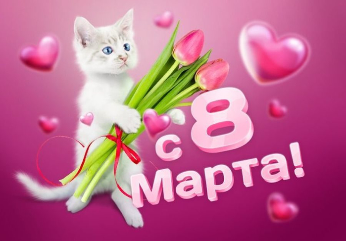 стикеры с поздравлениями 8 марта прикольные тату