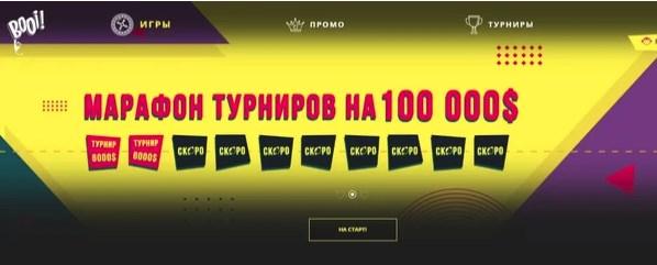 booi casino бездепозитный бонус