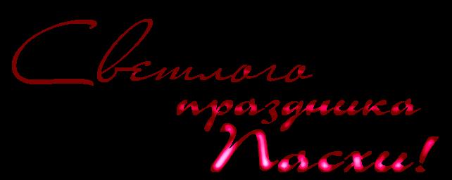 Надпись с праздником светлой пасхи на прозрачном фоне