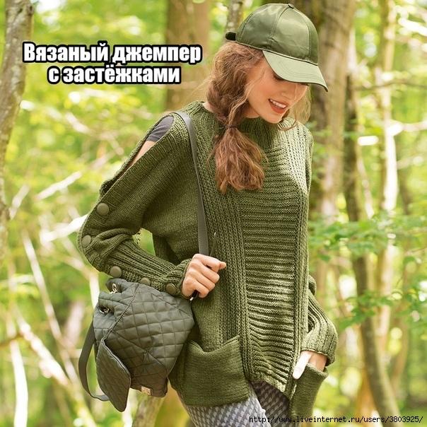 Стильный свободный пуловер с вырезами и застежками на рукавах