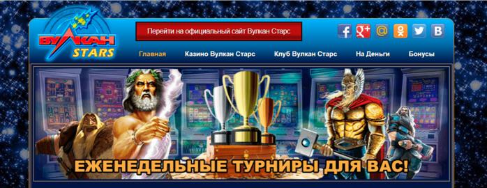 казино Вулкан Старс 1 (700x270, 341Kb)