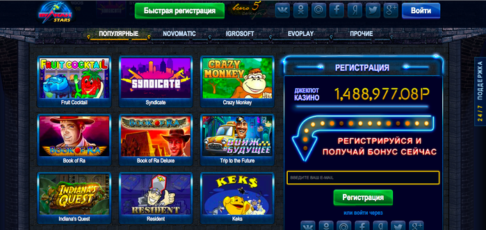 казино Вулкан Старс 3 (700x331, 359Kb)