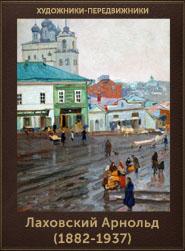 Лаховский Арнольд (1882-1937) (185x251, 48Kb)