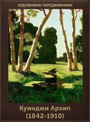 Куинджи Архип (1842-1910) (185x251, 52Kb)