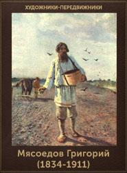 Мясоедов Григорий (1834-1911) (185x251, 45Kb)