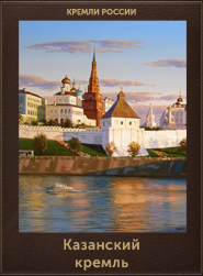 Казанский кремль (185x251, 80Kb)