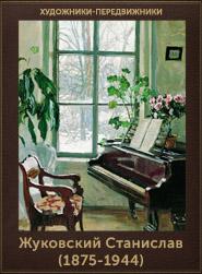 Жуковский Станислав (1875-1944) Интерьер (185x251, 57Kb)
