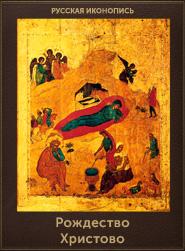 Рождество Христово (185x251, 68Kb)