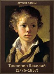 Тропинин Василий  (дети) (185x251, 52Kb)