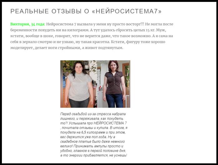 нейросистема 7 для похудения отзывы реальных людей сценарий