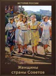 Женщины страны Советов (185x251, 41Kb)