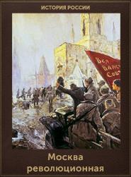 Москва революционная (185x251, 85Kb)