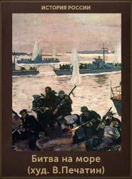 Битва на море (печатин. В (185x251, 41Kb)