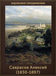 Саврасов Алексей (1830-1897) (185x251, 43Kb)