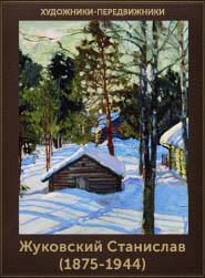 Жуковский Станислав (1875-1944) Зима (185x251, 50Kb)
