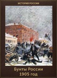 1905 год (185x251, 49Kb)